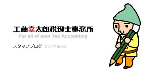 工藤幸太郎税理士事務所 スタッフブログ